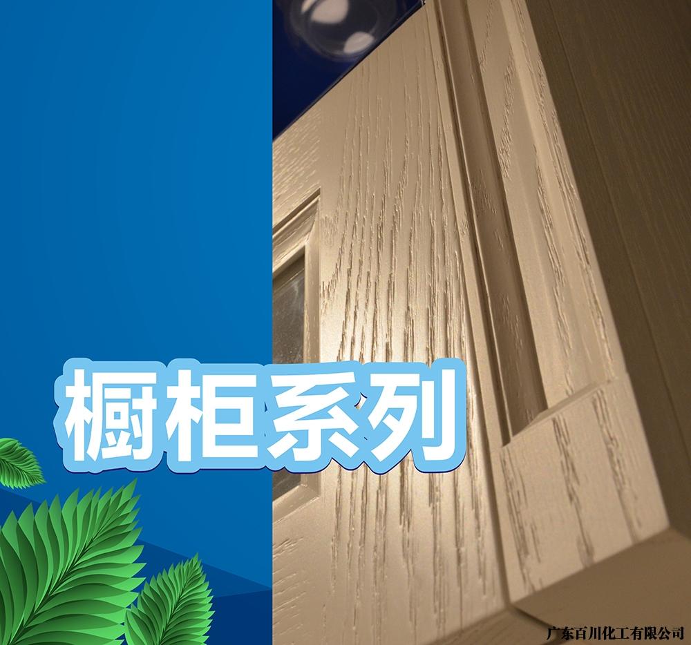宁波橱柜漆