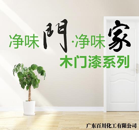 宁波木门漆