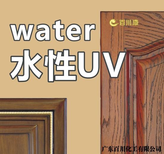 uv水性漆