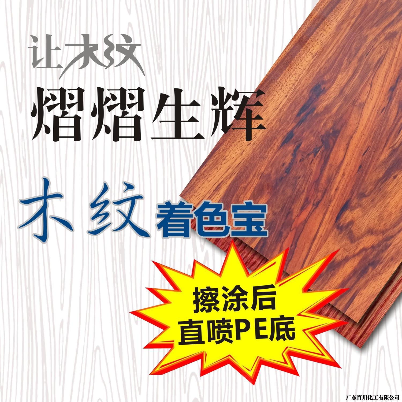 宁波木纹漆