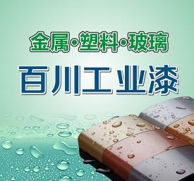 水性工业漆