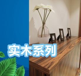 实木木器漆