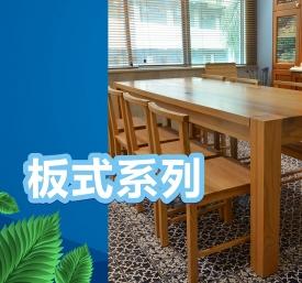 板式木器漆