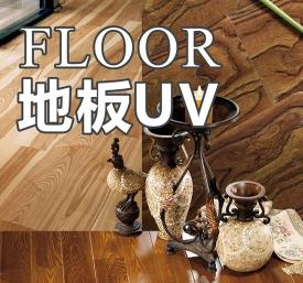 uv地板漆